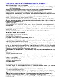 Ответы на экзамен по Административному праву РФ  Ответы на экзамен по Административному праву РФ