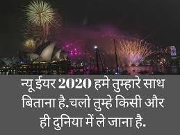happy new year shayari 2020 hindi