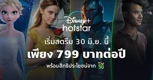 Disney+ Hotstar เริ่มสตรีมพร้อมกัน 30 มิ.ย. ขนทัพหนังไทย พร้อมสิทธิพิเศษจาก  AIS เพียง 35 บาทต่อเดือน