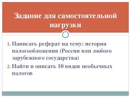Презентация по учебной дисциплине налоги и налогообложение quot  слайда 10 Написать реферат на тему история налогообложения России или любого зарубежн