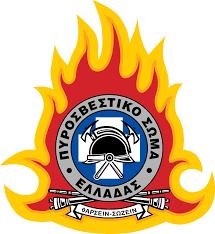 Αποτέλεσμα εικόνας για Πυροσβεστική Υπηρεσία