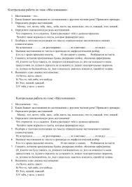 Проверочная работа № Местоимение как часть речи Контрольная работа по теме Местоимение