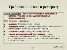Сочинения Скачать Бесплатно Готовые сочинения и рефераты для скачивания