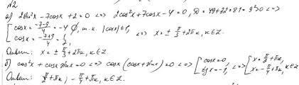 Задание Контрольная работа Вариант Алгебра класс  Вот ответ на уравнение