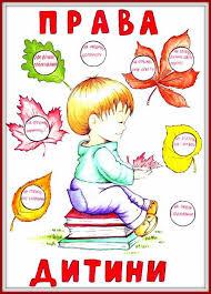 Картинки по запросу конкурс малюнків про права дитини