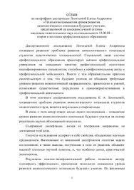 Рецензия на автореферат кандидатской диссертации образец