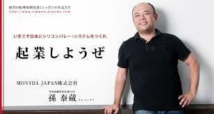 Image result for 孫泰蔵:Mistletoe社長兼CEO