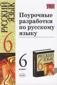 Просмотр книги Родной язык в школе Курсовая работа