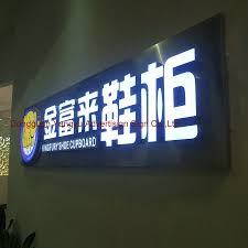 Letter Light Board Us 200 0 Indoor 3d Led Acrylic Advertising Light Board Letters Signage Custom In Led Modules From Lights Lighting On Aliexpress