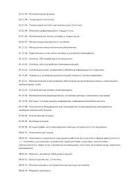 Реферат и правила Прием в Аспирантуру осуществляется по специальностям 2