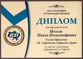 Достижения Українська страхова група Завантажити
