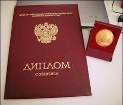 Диплом в Москве на заказ Заказать диплом Мск Купить диплом в Москве на заказ очень легко и выгодно В нынешнее время найти рабочее место а особенно в таком мегаполисе как наша столица гораздо проще