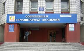 Заказать курсовую для Решение контрольных дипломные курсовые по  Новосибирский филиал Современной гуманитарной академии СГА НФ