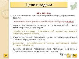Презентация на тему БЕЛОРУССКИЙ ГОСУДАРСТВЕННЫЙ УНИВЕРСИТЕТ  4 Цели
