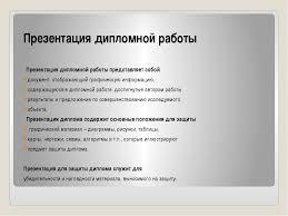 Презентация как средство представления дипломной работы слайда 3 Презентация дипломной работы Презентация дипломной работы представляет собой
