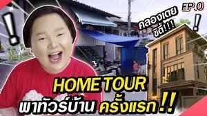 Home Tour EP.0 : เปิดอาณาจักรคลองเตยซิตี้ มีเงินก็ซื้อไม่ได้ !! | จือปาก -  YouTube