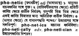 Bengali alphabet is the base of bengali language. English To Bangla Meaning Of Phonetic Bdword Com