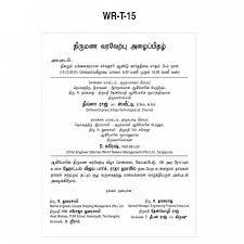 tamil muslim wedding invitation wordings new wedding invitation wording in anese of 16 awesome tamil muslim