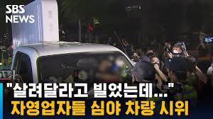 살려달라고 빌었는데… 자영업자들 심야 차량 시위 / SBS - YouTube