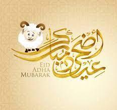 """تبريكات العيد"""" أروع بوستات تهنئة عيد الأضحى المبارك 1442 / 2021 وأرق عبارات  التهاني بالعيد الكبير"""