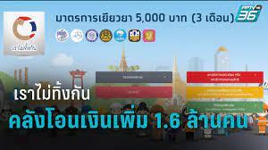 เงินเยียวยา 5000 บาท : PPTVHD36