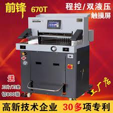 <b>FRONT</b> forward FN-<b>H670T</b> hydraulic paper cutter paper cutter ...