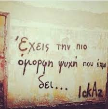 Greek Quotes About Love Custom Greek Quotes About Love Quotes
