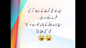 Funny Jokes In Urdu Whatsapp Funny Video Funny Jokes Pictures Joke Of The Day