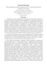 Реферат на тему Военный прокурор docsity Банк Рефератов Это только предварительный просмотр