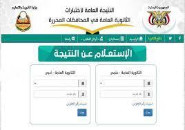 """نتائج الثانوية العامة اليمن 2021 صنعاء """" res.ye.net """" علمي وأدبي موقع وزارة  التربية والتعليم اليمنية - كورة في العارضة"""