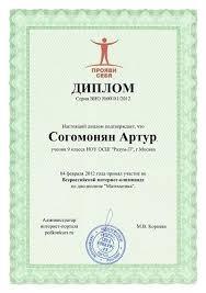 Грамоты  Диплом участника олимпиады по математике Педконкурс