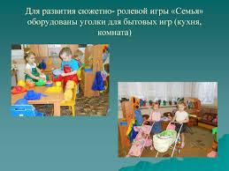 Курсовая работа Игра как условие развития дошкольника  Игра как средство социального развития дошкольника диплом или курсовая