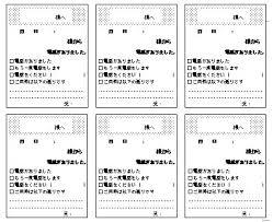 伝言メモ電話連絡メモの書式様式フォーマット 雛形ひな形