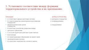 Контрольная работа по теме Формы государства  1 Установите соответствие между формами территориального устройства и их признаками ПРИЗНАКИ ФОРМА УСТРОЙСТВА А