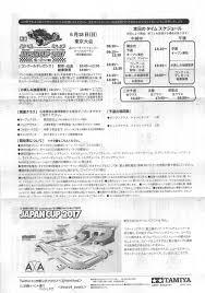 ジャパンカップ2017東京大会1レポート Tea League ミニ四駆ラジ四