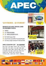 Apec Business Travel Card Tickets Vouchers Gift Cards Vouchers