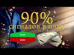 Видео курсы по бинарным опционам романа строганова