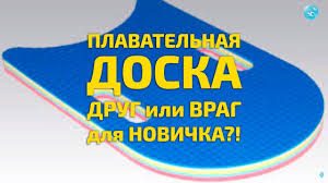 Плавательная <b>Доска</b> для Новичка - Друг или Враг на Начальном ...
