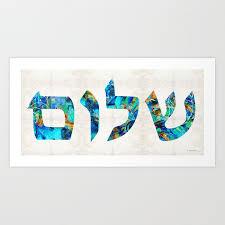 Shalom 19 Jewish Hebrew Peace Letters Art Print By Sharoncummings