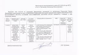 Брянский государственный технический университет Решение диссертационного совета о результатах публичной защиты