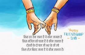 happy friendship day 2019 wishes images