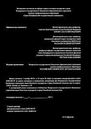 Шабаева Ольга Александровна ПООЩРИТЕЛЬНЫЕ ПРАВОВЫЕ РЕЖИМЫ pdf Диссертация выполнена на кафедре теории и истории государства и права Федерального государственного бюджетного образовательного учреждения высшего