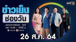 🔴 LIVE #ข่าวเย็นช่องวัน | 26 สิงหาคม 2564 | ข่าวช่องวัน
