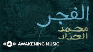 Mohammed Al-Haddad - Al-Fajr (Official Lyrics Video) | محمد الحداد - الفجر  - YouTube