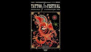 московский фестиваль татуировки Adrenaline Stadium 04 06052018
