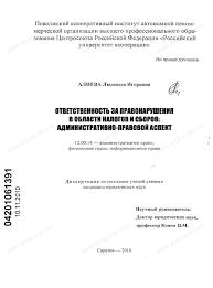 Диссертация на тему Ответственность за правонарушения в области  Диссертация и автореферат на тему Ответственность за правонарушения в области налогов и сборов