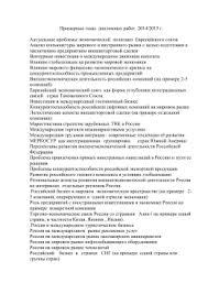 Темы магистерских диссертаций для программы Темы дипломных работ Специалитет 2014
