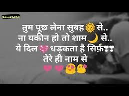 cute lovely love shayari in hindi