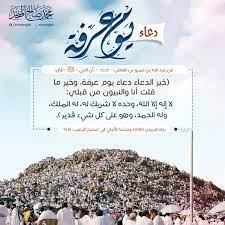 """محمد صالح المنجد on Twitter: """"خير الدعاء #دعاء #يوم_عرفة #عرفات #عرفة  #الحج… """""""