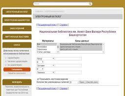 Электронные ресурсы Электронный каталог Национальной библиотеки им А З Валиди включает в себя библиографические записи на документы по всем отраслям знаний поступившие в